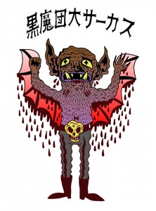 M Skattum - colour drawing 004 bat