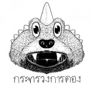 Ministry of Kongz - Logo 3