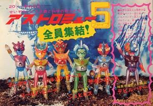 Nakajima Astro Mu 5